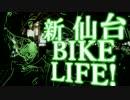 【ニコニコ動画】新 仙台BIKE LIFE ! #1~納車の日~を解析してみた