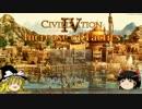 【Civ4】ゆっくり信長の野棒 Part1【ゆっくり実況】