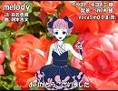 【Chika】melody【カバー】