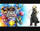 大乱闘スマッシュブラザーズ for WiiUより 戦闘!チャンピオンシロナ thumbnail