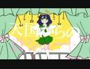【ニコニコ動画】【手描き7th】小柄子が天国かlらの没lシュートされたを解析してみた