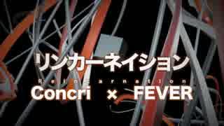 『リンカーネイション』1周年記念コラボで歌ってみた by コンクリ&FEVER