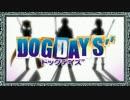 "【 DOG DAYS"" 】 (3期PV) 音源差替え"