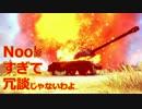 【WoT】Noobすぎて冗談じゃないわよ!その15【T-34-3】
