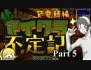 【minecraft】 続・マイクラ不定記 節電鯖編5【マルチ】