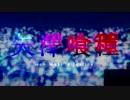 【ラブライブ!】矢澤喰種【にこまき】