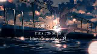 【ニコカラ】夜明けと蛍<off vocal>+1