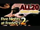 第95位:【実況】契約書すら貰えなかった 『Five Nights at Freddy's 2』 7th Night A.I.Lv ALL20 thumbnail