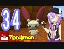 【Minecraft】MAICRA MONSTER【Pixelmon】Act.34