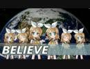【鏡音リン】BELIEVE【合唱】