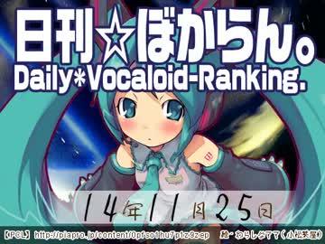 デイリー・ボカロ曲・ボカロ関連MMD動画・ピックアップ(2014.11.27)