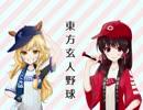 【手描き】東方玄人野球【4コマ】