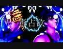 【ニコニコ動画】【ジョジョソンMMD企画】 ディオで毒占欲を解析してみた