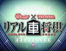 2015.2.8 電王戦×TOYOTA「リアル車将棋」 thumbnail