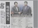 【国益】外交・安全保障不在の選挙戦は、もう終わりにすべき[桜H26/11/26]