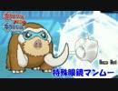 【ポケモンORAS】 特殊眼鏡マンムーが強すぎて、新環境がメガ凍土! thumbnail