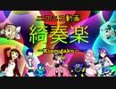 【ニコニコメドレー】 ニコニコ動画 綺奏楽 -Kisougaku-