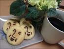 【ニコニコ動画】_(アンダーバー)クッキー作ってみたを解析してみた