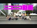【制服で楽しく】ぼくとわたしとニコニコ動画【踊ってみた!】 thumbnail