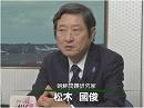 【松木國俊】懲りない朴槿恵政権と日韓関係[桜H26/11/26]