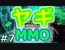 【実況】ヤギ、MMOになった。【Goat MMO Simulator】07