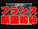 【HoI2】悪友たちと本気で戦略ゲーやってみたpart12【マルチ実況】 thumbnail