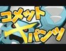 【ポケモンORAS】高火力&耐久で対戦を制しますぞwww13【役割論理】 thumbnail