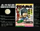 【ニコニコ動画】14.11.25 永井兄弟 雑談(鬱,金貸し)を解析してみた