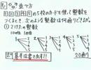 【中学2年生対象】場合の数(2014年11月25日方法)