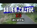 【ニコニコ動画】【ゆっくり旅行】多摩川を歩って遡上するぞ13【部位破壊編】を解析してみた
