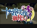 【東方GTA】 十六夜咲夜の御使い 第44話「出発信仰」 thumbnail