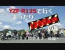 【ニコニコ動画】YZF-R125で行く、まったり1200kmの旅 Part.1【mixiコミュ 関東オフ前編】を解析してみた