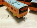【ニコニコ動画】【プラレール】中央線201系をフル編成にしてみた【改造】を解析してみた