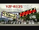 【ニコニコ動画】YZF-R125で行く、まったり1200kmの旅 Part.3【ビーナスラインツー前編】を解析してみた