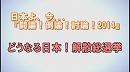 1/3【討論!】どうなる日本!解散総選挙[桜H26/11/29] thumbnail