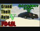 (PS4/GTA5)指名手配度MAXだけどせっかくだから飛行船の上から青汁飲みに帰る thumbnail