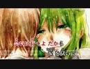 【ニコカラHD】ホシアイ【Off Vocal -3】