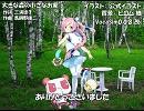 【Rana30612】大きな森の小さなお家【カバー】