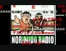 【ニコニコ動画】20141128【第3回】のり★みどラジオ【石川典行、横山緑】を解析してみた