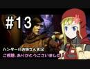 【Destiny】ハンターのお姉さん 実況 13【Hunter】