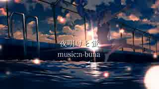 【UTAUカバー】 夜明けと蛍 【遠音ナツ】 thumbnail