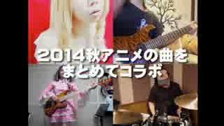 【全25曲】2014秋アニメの曲をまとめてコラボ