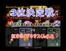 【実況】64スマブラCPUトナメpart7[3位決定戦&最弱決定戦]