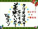 【コラボ】クリスマス?なにそれ美味しいの?【コンクリ・一架るる】 thumbnail