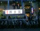 野田佳彦 元首相 街頭演説 2014.11.28 新津田沼駅