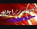 【ポケモンORAS】聖心戦隊ポケレンジャイReturnS【ゆっくり実況】