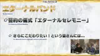 FF14 第18回プロデューサーレターLIVE 6/11