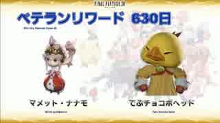 FF14 第18回プロデューサーレターLIVE 11/11