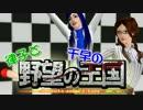 【Sims3】 律子と千早の野望の王国 第五話・第六話
