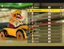 【マリオカート8】 にかさん主催 JK杯 1GP 【びくぞう視点】 thumbnail